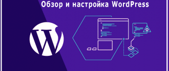 Обзор и настройка WordPress